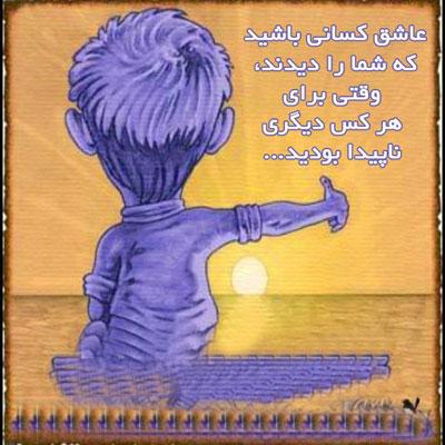 جملات الهام بخش برای زندگی (5)